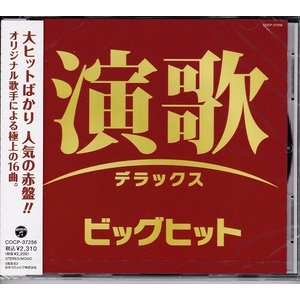 演歌デラックス ビッグヒット CD k-fullfull1694