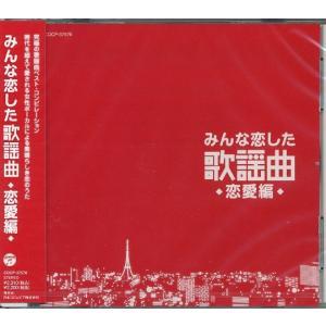 みんな恋した歌謡曲 〜恋愛編〜 CD|k-fullfull1694