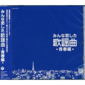 歌謡曲の宝庫、コロムビアからの歌謡曲コンピレーションCDをリリース。  誰でも知っている大ヒット曲や...