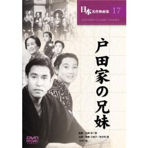 戸田家の兄妹 DVD|k-fullfull1694