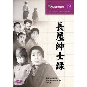 長屋紳士録 DVD|k-fullfull1694