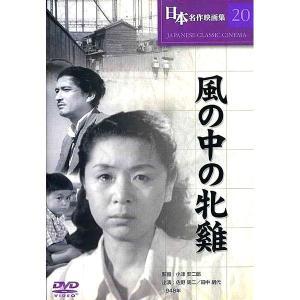 風の中の牝鶏 DVD|k-fullfull1694