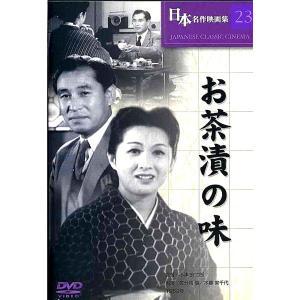 お茶漬けの味 DVD|k-fullfull1694