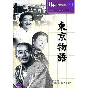 送料無料 東京物語 DVD k-fullfull1694