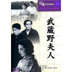 武蔵野夫人 DVD|k-fullfull1694