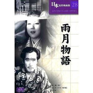 雨月物語 DVD|k-fullfull1694