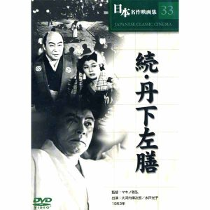送料無料 続・丹下左膳 DVD|k-fullfull1694