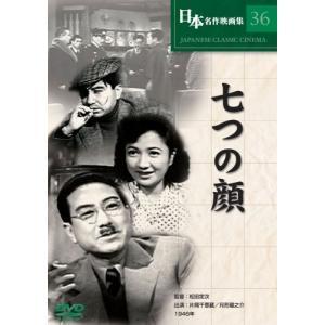 送料無料 七つの顔 DVD k-fullfull1694