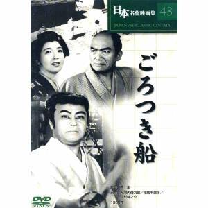 送料無料 ごろつき船 DVD|k-fullfull1694