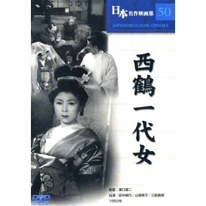 送料無料 西鶴一代女 DVD|k-fullfull1694
