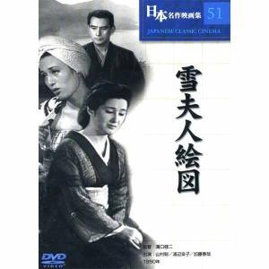 雪夫人絵図 DVD|k-fullfull1694