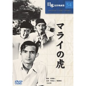 マライの虎 DVD|k-fullfull1694