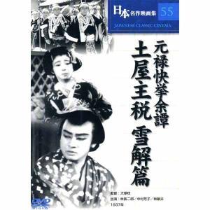 元禄快挙余譚 土屋主税 雪解篇 DVD|k-fullfull1694