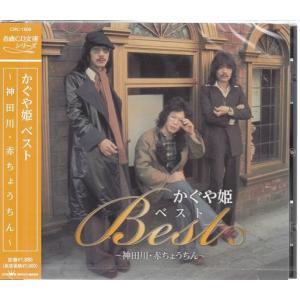 かぐや姫 CD  ベスト 〜神田川・赤ちょうちん・妹〜全12曲|k-fullfull1694