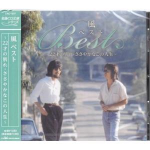 風  CD ベスト 〜22才の別れ・ささやかなこの人生〜 k-fullfull1694