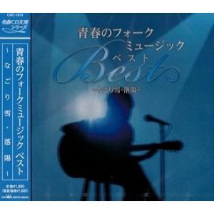 青春のフォーク・ミュージック ベスト CD|k-fullfull1694
