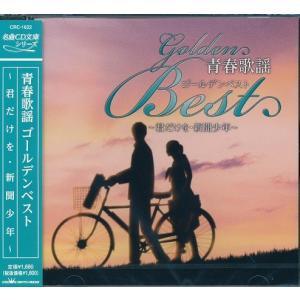 青春歌謡 ゴールデンベスト CD