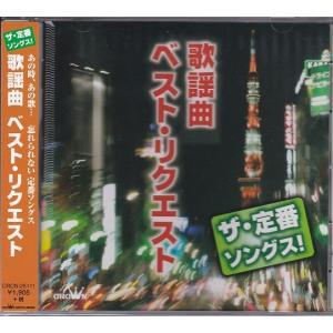 歌謡曲 ベスト・リクエスト CD