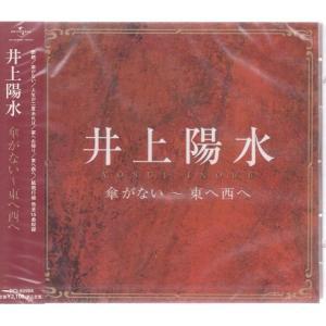 井上陽水 傘がない CD|k-fullfull1694