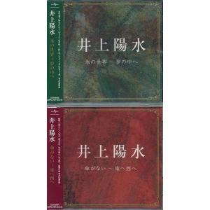 井上陽水 CD  氷の世界・夢の中へ  傘がない・東へ西へ CD2枚セット|k-fullfull1694