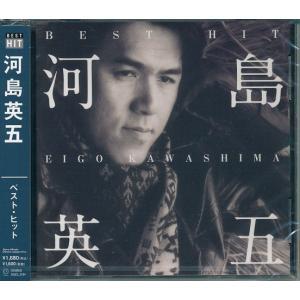 送料無料 河島英五 CD  ベスト・ヒット k-fullfull1694
