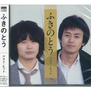 ふきのとう CD  ベスト|k-fullfull1694