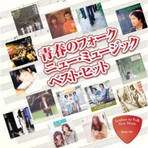 青春の フォーク ニュー・ミュージック ベスト ヒット CD|k-fullfull1694
