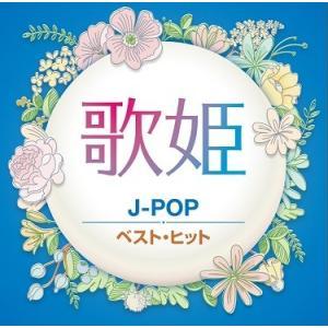 歌姫 J-POP ベスト・ヒット CD