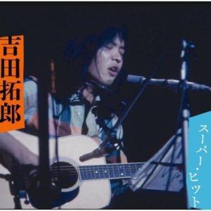 吉田拓郎 CD  スーパー・ヒット|k-fullfull1694