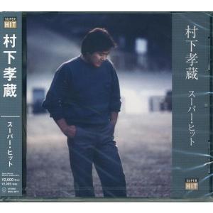 大ヒット曲「初恋」をはじめ、哀愁と浪漫にあふれた作品を世に送り続けた村上孝蔵。  このCDは「初恋」...