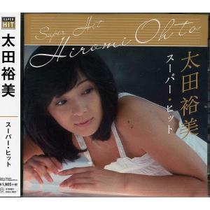 太田裕美 スーパー・ヒット ベスト CD|k-fullfull1694