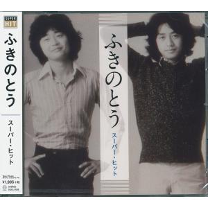 ふきのとう CD  スーパーヒット|k-fullfull1694