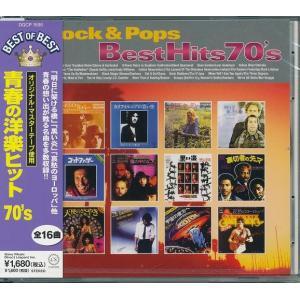 青春の洋楽ヒット'70 CD|k-fullfull1694