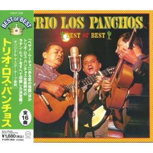 トリオ・ロス・パンチョス CD ベスト