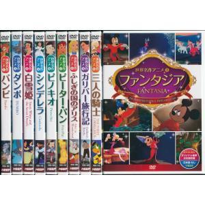 プレゼントに最適!  お子様の英語学習にも  『アリス』『バンビ』等10本セット  本物のアニメだか...