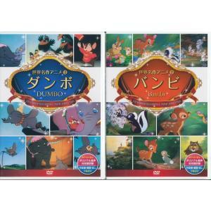 ディズニー ダンボ・バンビ  DVD 2本セット|k-fullfull1694