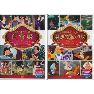 ディズニー 白雪姫・ふしぎの国のアリス DVD|k-fullfull1694
