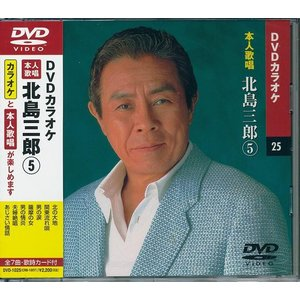 北島三郎5 DVDカラオケ|k-fullfull1694