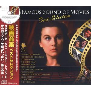 映画音楽 ベストセレクション CD|k-fullfull1694