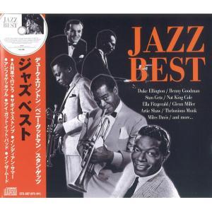 ジャズ ベスト CD
