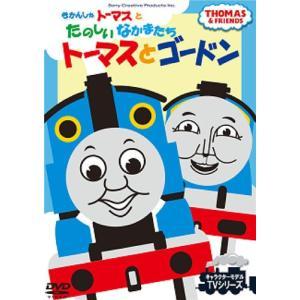きかんしゃトーマス トーマスとゴードン DVD|k-fullfull1694