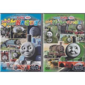 きかんしゃトーマス DVD2本セット|k-fullfull1694