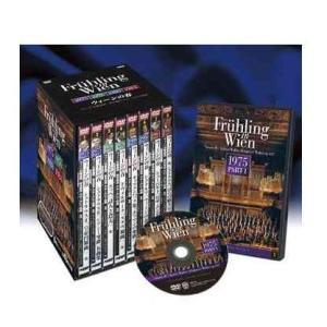 ウィーンの春 ウィーン交響楽団 DVD8巻セット|k-fullfull1694