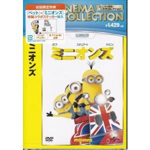 ミニオンズ DVDの詳細画像1