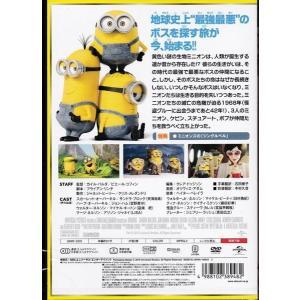 ミニオンズ DVDの詳細画像2