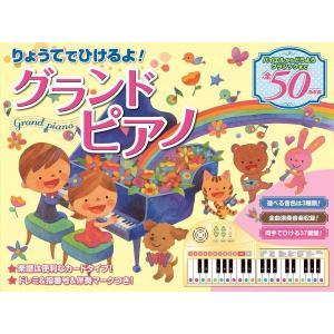 りょうてでひけるよ! グランドピアノ 37鍵盤の折りたたみ式ピアノ|k-fullfull1694