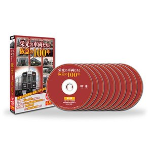 栄光の車両たちと阪急の100年 DVD10枚組|k-fullfull1694