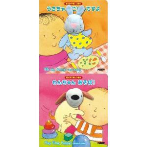 送料無料 指人形で楽しい絵本 うさちゃんとわんちゃんの2冊セット|k-fullfull1694