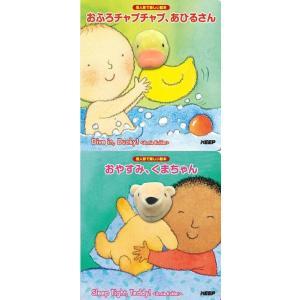 送料無料 指人形で楽しい絵本 あひるさんとくまちゃんの2冊セット|k-fullfull1694
