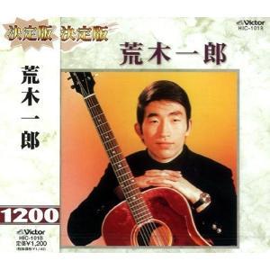 荒木一郎  CD ベスト|k-fullfull1694